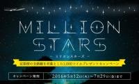 ニュース画像 1枚目:MILLION STARS キャンペーン