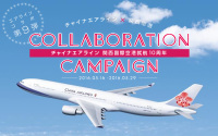 ニュース画像:関空、チャイナエアラインとコラボキャンペーン オリジナルグッズプレゼント