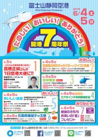 ニュース画像:静岡空港、6月4日と5日に「開港7周年祭」開催 ヘリ遊覧飛行など