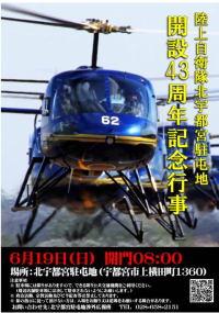 ニュース画像:北宇都宮駐屯地、6月19日に創立記念行事開催 ブルーホーネットの飛行など