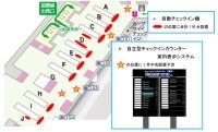 ニュース画像:成田第1南ウイング、6月2日から航空会社のカウンター配置を変更