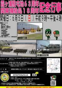 ニュース画像:霞ヶ浦駐屯地、6月5日の記念行事の詳細発表 ヘリ地上滑走や戦車試乗など