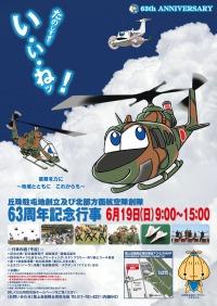ニュース画像:丘珠駐屯地、6月19日の創立記念行事の詳細発表 ヘリ地上滑走体験など