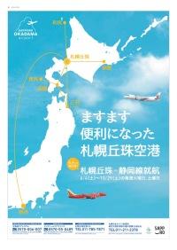 ニュース画像:フジドリームエアラインズ、静岡/札幌・丘珠線に週2便で就航