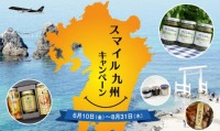 ニュース画像:スターフライヤー、「スマイル九州」キャンペーン展開 復興プロジェクト