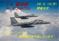 ニュース画像 1枚目:小松基地、2016年航空祭