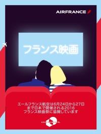 ニュース画像 1枚目:フランス映画祭 2016 映画鑑賞券 プレゼントキャンペーン