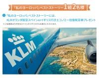 ニュース画像:KLM、ヨーロッパの旅体験の投稿で航空券などプレゼント 7月10日まで