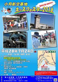 ニュース画像:海自小月航空基地、7月24日に「キッズフェスタ」開催 T-5操縦席見学など