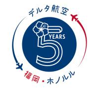 ニュース画像:デルタ航空、福岡/ホノルル直行便就航5周年で記念ロゴを製作