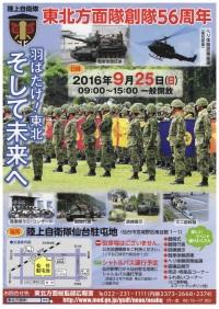 ニュース画像:仙台駐屯地、9月25日に東北方面隊の創隊56周年記念行事を開催