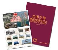 ニュース画像:出雲空港、開港50周年で記念切手を製作 8月4日から限定販売へ
