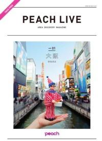 ニュース画像 1枚目:ピーチ機内誌 「PEACH LIVE」