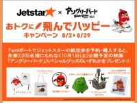 ニュース画像:ジェットスター、Famiポートで航空券購入でアングリーバードグッズ贈呈