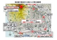 ニュース画像 1枚目:事故機の衝突約5分前からの飛行経路
