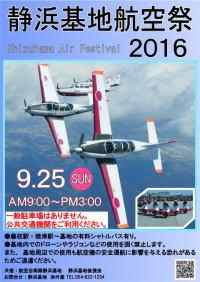 ニュース画像:静浜基地、9月25日に航空祭を開催へ ブルーインパルスは参加せず