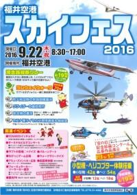 ニュース画像:福井空港、9月22日に空の日イベント「スカイフェス」 開催 ポスターを発表