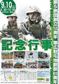 ニュース画像:帯広駐屯地、9月10日に第5旅団創立12周年記念行事 観閲飛行や訓練展示