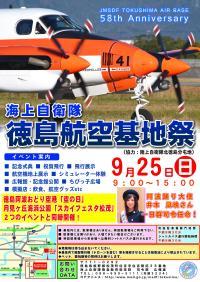 ニュース画像:徳島航空基地祭、9月25日に開催 TC-90、T-5などで祝賀飛行