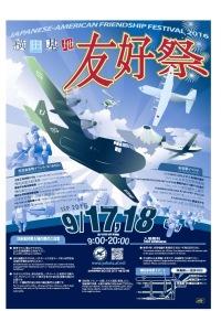 ニュース画像:空自横田基地、日米友好祭にあわせ「空自横田祭」 ペトリオットなど展示