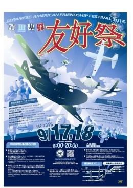 ニュース画像 1枚目:航空自衛隊横田祭