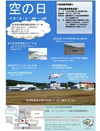 ニュース画像:八丈島空港、10月1日「空の日」イベントの詳細発表 航空機見学会など
