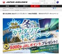 ニュース画像:JAL、冬のカナダツアーキャンペーンで最大10,000e JALポイント贈呈