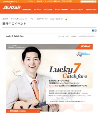 ニュース画像:チェジュ航空、Lucky 7 Catch fareセール 1月搭乗分が4,000円から