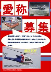ニュース画像:愛知県防災航空隊、新しい防災ヘリコプターの愛称を募集中 9月30日まで