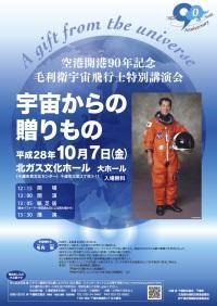 ニュース画像:千歳航空協会、空港開港90年記念で毛利衛宇宙飛行士の特別講演会開催へ