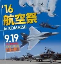 ニュース画像:小松基地航空祭、スケジュール詳細を発表 ブルーインパルスやF-15が飛行
