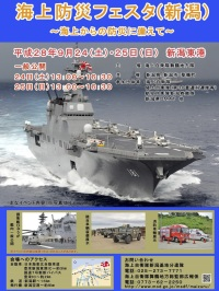 ニュース画像:海自、9月24日と25日に新潟で海上防災フェスタ 「ひゅうが」を一般公開