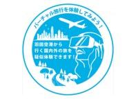 ニュース画像:羽田空港、京急・東京モノレールなど4社でツーリズムEXPOに出展