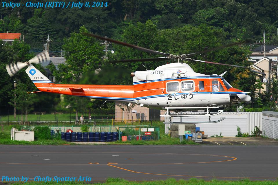 Chofu Spotter Ariaさんの和歌山県防災航空隊 Bell 412 (JA6760) 航空フォト