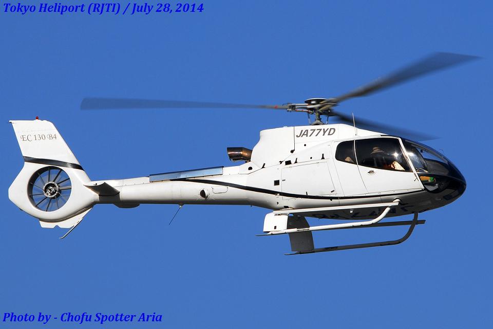 Chofu Spotter Ariaさんのオートパンサー Eurocopter EC130 (JA77YD) 航空フォト