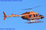 Chofu Spotter Ariaさんが、東京ヘリポートで撮影した新日本ヘリコプター 206L-3 LongRanger IIIの航空フォト(写真)