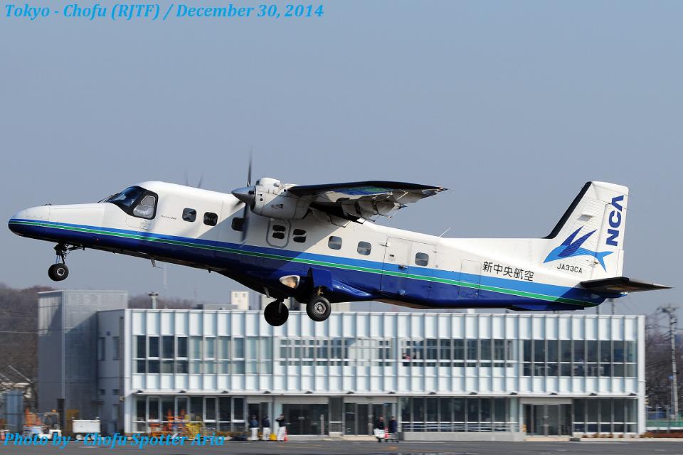 Chofu Spotter Ariaさんの新中央航空 Fairchild Dornier 228 (JA33CA) 航空フォト