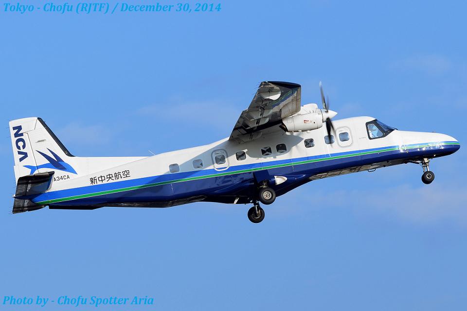 Chofu Spotter Ariaさんの新中央航空 Fairchild Dornier 228 (JA34CA) 航空フォト