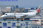 Chofu Spotter Ariaさんが、福岡空港で撮影した日本エアコミューター 340Bの航空フォト(飛行機 写真・画像)