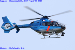 Chofu Spotter Ariaさんが、札幌飛行場で撮影した北海道警察 EC135P1の航空フォト(飛行機 写真・画像)