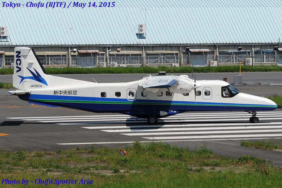 Chofu Spotter Ariaさんの新中央航空 Fairchild Dornier 228 (JA35CA) 航空フォト