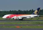 じーく。さんが、成田国際空港で撮影したシンガポール航空 A380-841の航空フォト(飛行機 写真・画像)