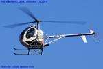 Chofu Spotter Ariaさんが、東京ヘリポートで撮影した日本個人所有 269Cの航空フォト(写真)