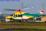 Chofu Spotter Ariaさんが、八尾空港で撮影した朝日航洋 AW139の航空フォト(飛行機 写真・画像)