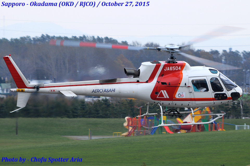 Chofu Spotter Ariaさんの朝日航洋 Eurocopter AS350 Ecureuil/AStar (JA6504) 航空フォト