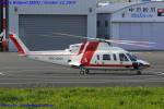 Chofu Spotter Ariaさんが、東京ヘリポートで撮影した朝日航洋 S-76C+の航空フォト(飛行機 写真・画像)