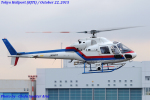 Chofu Spotter Ariaさんが、東京ヘリポートで撮影した東邦航空 AS355F2 Ecureuil 2の航空フォト(飛行機 写真・画像)