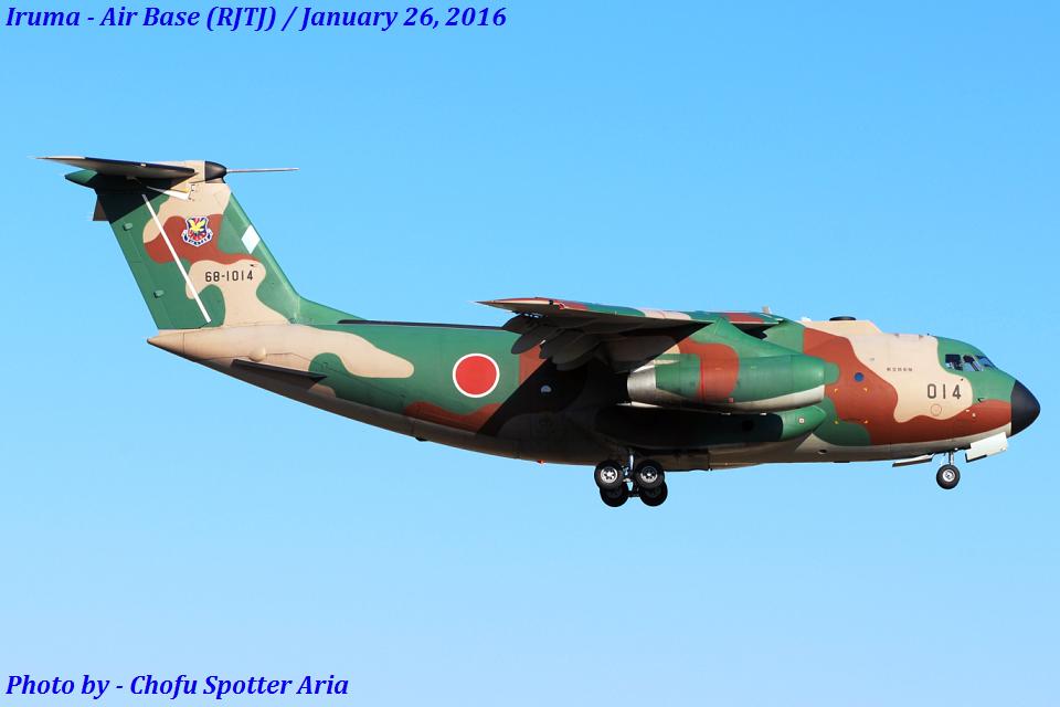 Chofu Spotter Ariaさんの航空自衛隊 Kawasaki C-1 (68-1014) 航空フォト
