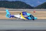 mojioさんが、静岡空港で撮影した東邦航空 EC155Bの航空フォト(飛行機 写真・画像)