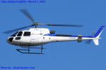 Chofu Spotter Ariaさんが、東京ヘリポートで撮影したディーエイチシー AS350B3 Ecureuilの航空フォト(飛行機 写真・画像)